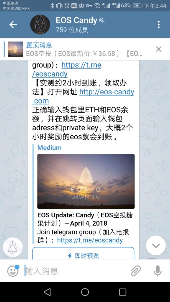 EOS空投群内广告