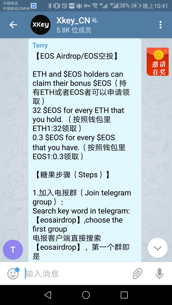 eos假空投群发广告