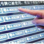 赋能北京交管系统,东港股份首创区块链+机动车号牌