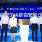海南百度区块链实验室正式揭牌,将致力于建设区块链产业生态