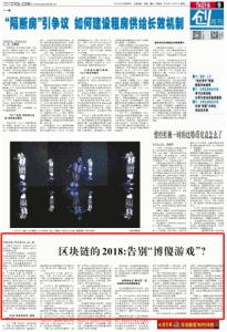 """中國青年報:區塊鏈的2018 告別""""博傻遊戲"""""""