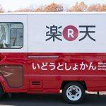 火球财经:日本乐天或将支持加密货币支付