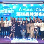 Huobi Club深圳站品牌发布会圆满结束