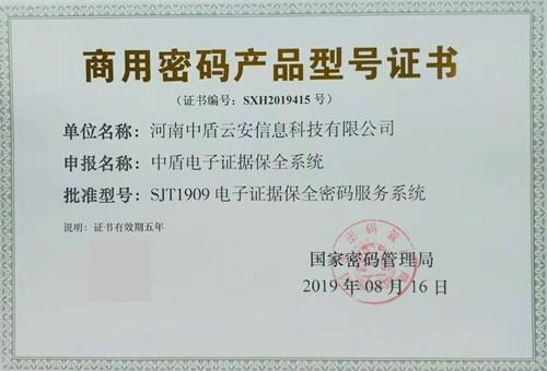 凤凰网:国内首款区块链电子存证类产品获颁商用密码产品型号证书