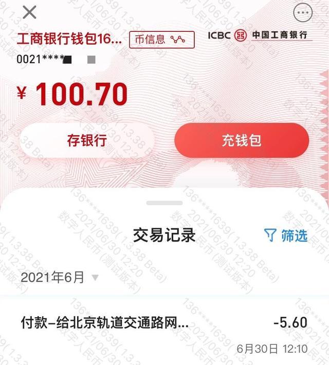哎呀,北京地铁可以刷数字人民币啦!这才是真正的数字货币!